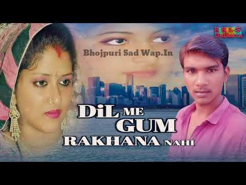 Dil Me Gum Rakhana Nahi # Bhojpuri Sad Romantic Song  # Shiva Aparadhi # Rakesh Kumar Sahani Dalkawa