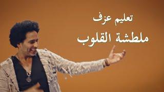 تعليم عزف ملطشة القلوب | Mostafa Shawky - Maltashet El 2loub