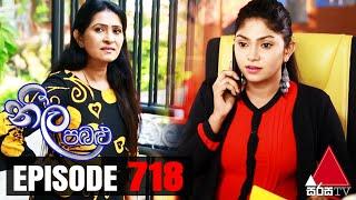 Neela Pabalu - Episode 718 | 02nd April 2021 | @Sirasa TV Thumbnail