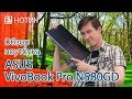 Asus VivoBook Pro 15 N580GD youtube review thumbnail