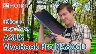 оБЗОР НОУТБУК ASUS VivoBook Pro 15 N580GD. Мое мнение после 3 месяцев работы