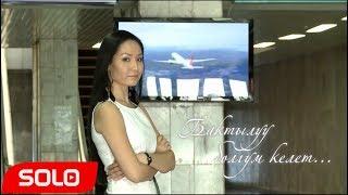 Бактылуу болгум келет | Кыргыз кино