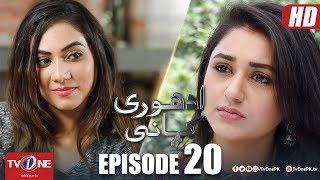 Adhuri Kahani | Episode 20 | TV One Drama | 31 January 2019