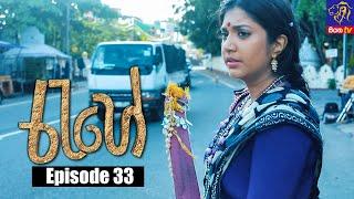 Rahee - රැහේ | Episode 33 | 24 - 06 - 2021 | Siyatha TV Thumbnail