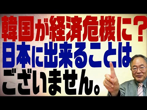 第235回 【修正版】韓国が経済危機になる?でも日本は何もしません。悪しからず。