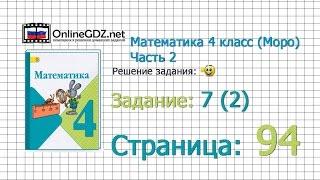 Страница 94 Задание 7 (2) – Математика 4 класс (Моро) Часть 2