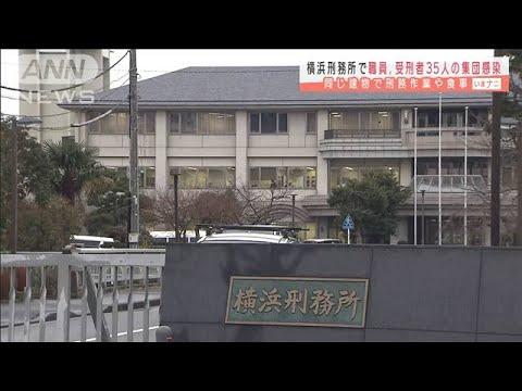 横浜刑務所で受刑者ら…