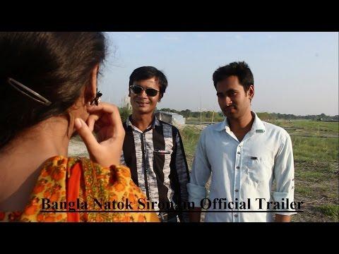 Bangla Natok Shironam (2016) Official Trailer