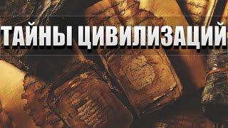 Битва Цивилизации * Загадочные Древнии Артефакты / Документальный фильм