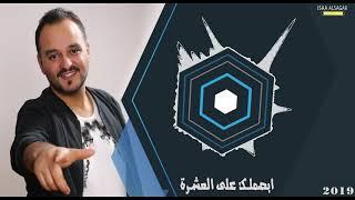 حفلة & ابصملك على العشرة & عيسى السقار  & issa alsaggar