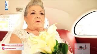 عجوزان يكللان حبهما بالزواج بعد انتظار ٣٠ سنة