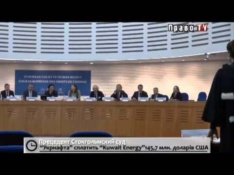 """Стокгольмский суд обязал """"Укрнафту"""" заплатить Kuwait Energy 145700000 долларов США"""