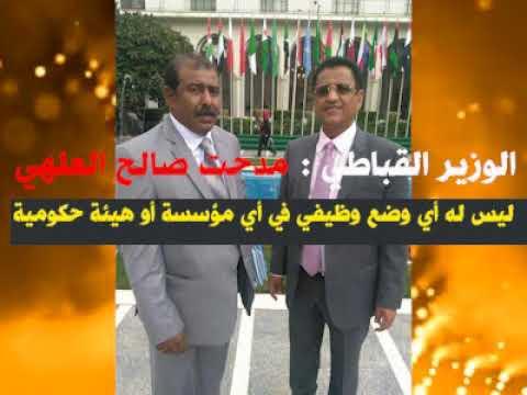 القباطي ينفي وقناة عدن تؤكد: العلهي وكيل وزارة السياحة