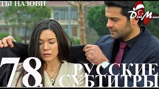 DiziMania/Adini Sen Koy/Ты назови - 78 серия РУССКИЕ СУБТИТРЫ.