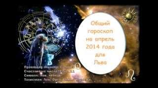 Гороскоп на апрель 2014 года Лев