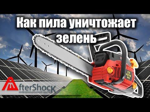 Пила генерации убивающая альтернативную энергетику