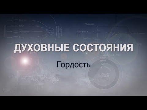 ГОРДОСТЬ. КАББАЛА: Серия \