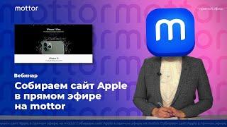 Собираем сайт Apple в прямом эфире на mottor