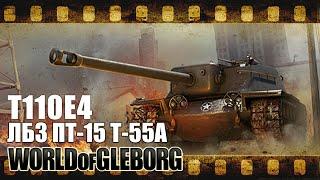 Т110Е4 - ЛБЗ ПТ-15 на Т-55А - Хайлайт