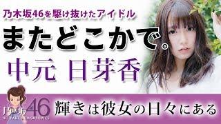 中元日芽香(なかもとひめか)乃木坂46を卒業しても、ひめたんのファン...