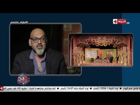 عين - المخرج عاصم نجاتي: أحمد سلامة فاجئني على المسرح وكان أدائة ممتاذ