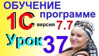Обучение 1С 7.7 Доверенность Урок 37(, 2013-05-15T10:22:20.000Z)