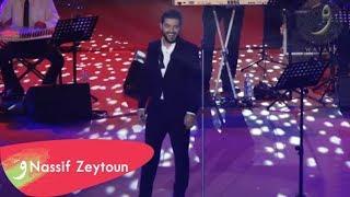 Nassif Zeytoun - Mich Aam Tozbat Maii [Carthage Festival] / ناصيف زيتون - مش عم تزبط معي