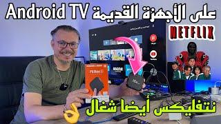 Android TV 😱  لكل أندرويد بوكس قديم مع تطبيق نتفلكس شغال روعة و مجاني screenshot 4