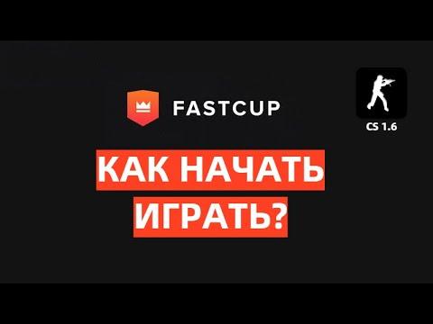 КАК НАЧАТЬ ИГРАТЬ НА FASTCUP.NET? #1