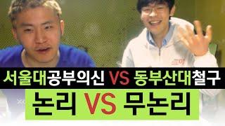 서울대 공부의신 강성태 vs 동부산대 철구!! 논리 vs 무논리 (16.02.26) :: ChulGu