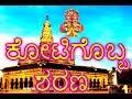 Kotigobba Sharan || Kalaburagi Sharanabasaveshwar || Bhakti Bhajana song