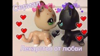 """LPS сериал """"Лекарство от любви """" 1 серия"""