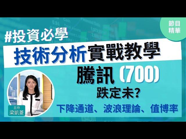 騰訊(700)買入價❓必睇📣阿妹買股睇咩📍下降通道、SAR極點低位