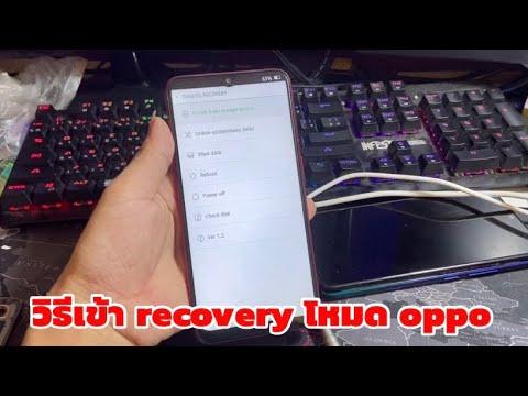 วิธี เข้าโหมด Recovery OPPO   How to Enter Recovery Mode OPPO