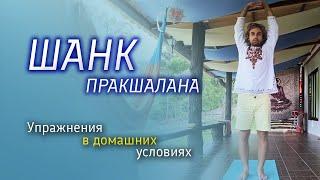 Видео: упражнения для Шанк Пракшаланы - как правильно делать чистку Пракшалану самостоятельно дома(Читать детальную инструкцию, как самостоятельно провести Шанк Пракшалану в домашних условиях здесь: http://welc..., 2015-02-13T07:52:40.000Z)
