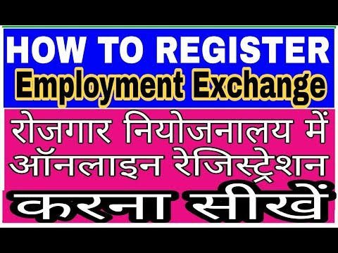 how to employment exchange online registration in jharkhand and all india 2017