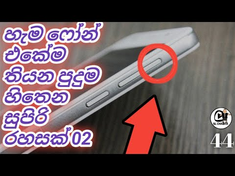 Top Android Secret Tips And Tricks  #slchabiya #androidtipsandtricks  Sinhala 🇱🇰 Android Download