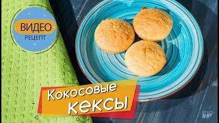 Кокосовые Кексы или Как приготовить Вкусную Выпечку к Чаю в духовке