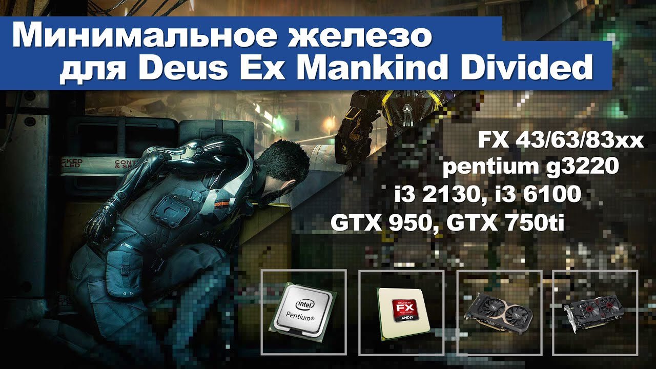 Минимальное железо для Deus Ex Mankind Divided.