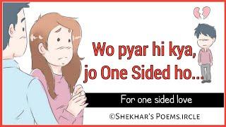 """Wo pyar hi kya, jo one sided ho..."" | Hindi Poetry | For One Sided Love | ©Shekhar's Poems.ircle"