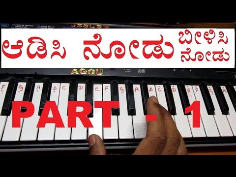 "Learn (How) To Play ""Adisi Nodu Bilisi Nodu Urulihogadu"" Kannada Full Song HD PART-1"