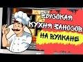 Высокая кухня заносов в казино Вулкан онлайн от Димы!