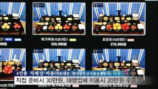 [tbs TV] 차례음식 인터넷 주문 활기