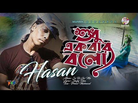 Hasan - Shudhu Ekbar Bolo | Sa Re Ga Ma | Soundtek thumbnail