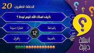 اسئلة دينية اختبر ثقافتك الاسلامية الحلقة العشرون Youtube