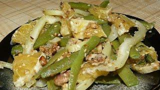 Салат для гурманов из стручковой фасоли и апельсина