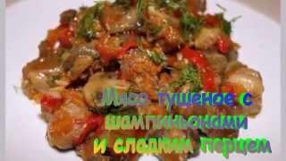 Мясо тушеное с шампиньонами и сладким перцем.Рецепт приготовления мяса.