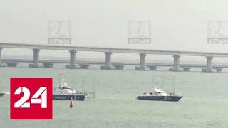 """""""Москитная флотилия"""" вернется на Украину на буксире - Россия 24"""