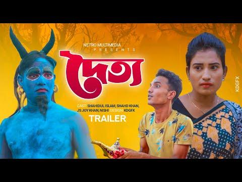 দৈত্য অফিসিয়াল ট্রেইলর    Shahidul Doitto Official Trailor    Netro Multimedia