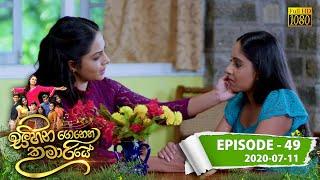 Sihina Genena Kumariye   Episode 49   2020-07-11 Thumbnail
